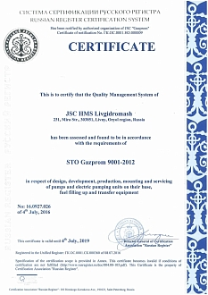HMS Livgidromash was successfully qualified for compliance with the requirements of STO Gasprom 9001