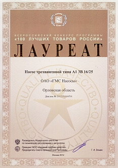 "HMS Pumps was honoured with official award ""100 best goods of Russia - 2012"""