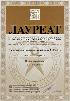 "HMS Pumps is awarded in competition of  ""100 best goods of Russia-2011"""