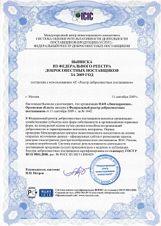 OJSC «Livgidromash» was entered into Federal Register of honest suppliers